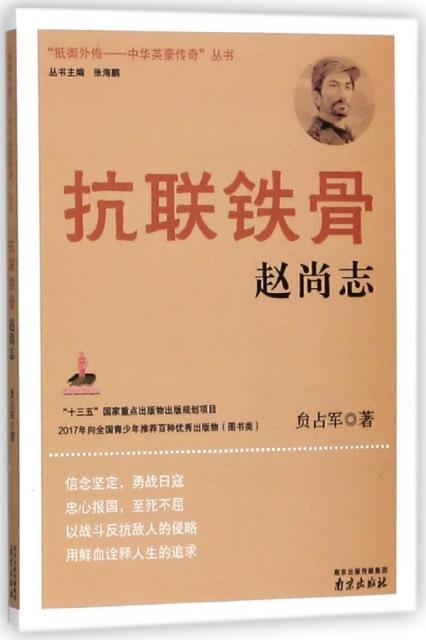 抗聯鐵骨(趙尚志)/抵御外侮中華英豪傳奇叢書