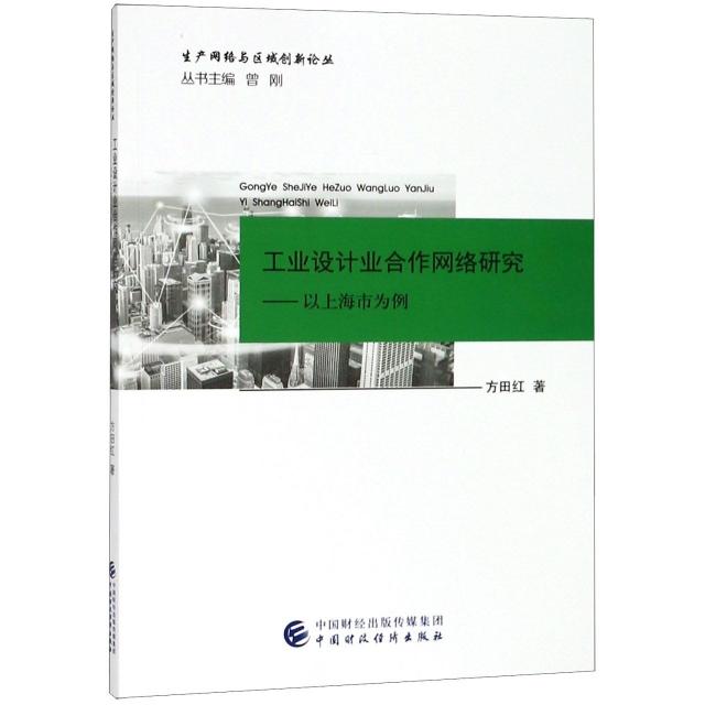 工業設計業合作網絡研究--以上海市為例/生產網絡與區域創新論叢