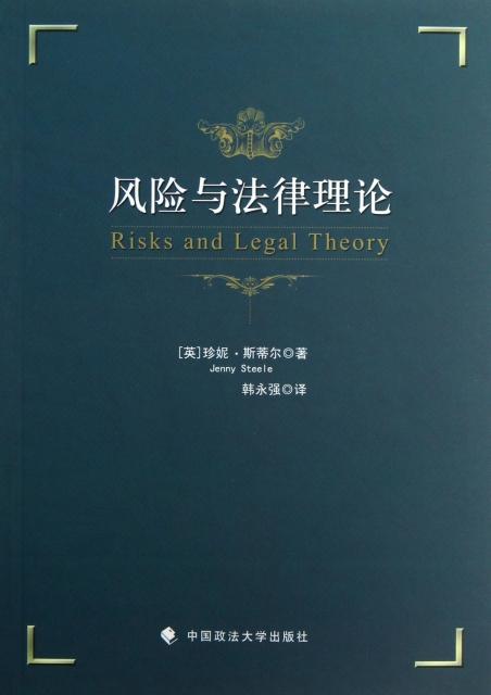 風險與法律理論