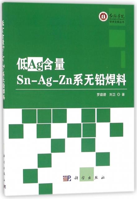低Ag含量Sn-Ag-Zn繫無鉛焊料/紅河學院學術文庫叢書