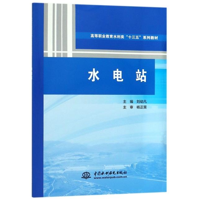 水電站(高等職業教育水利類十三五繫列教材)