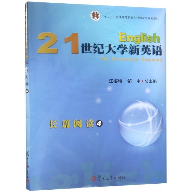 21世紀大學新英語長篇閱讀(附光盤4十二五普通高等教育本科國家級規劃教材)