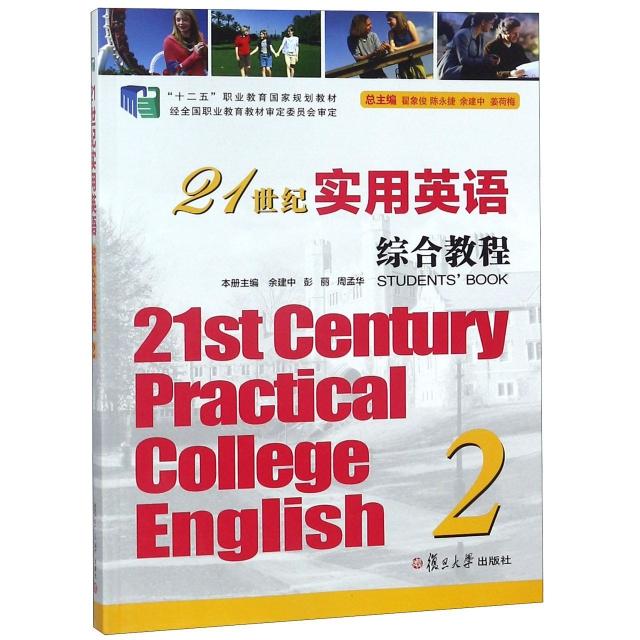21世紀實用英語綜合教程(2十二五職業教育國家規劃教材)