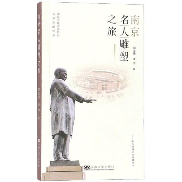 南京名人雕塑之旅/南京旅遊文化故事叢書