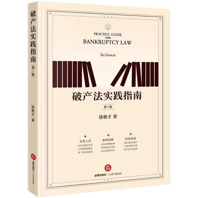 破產法實踐指南(第2版)