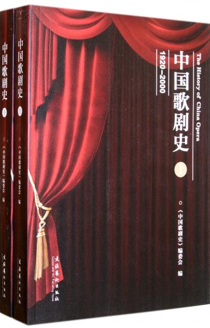 中國歌劇史(上下19