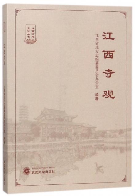 江西寺觀/江西方志文