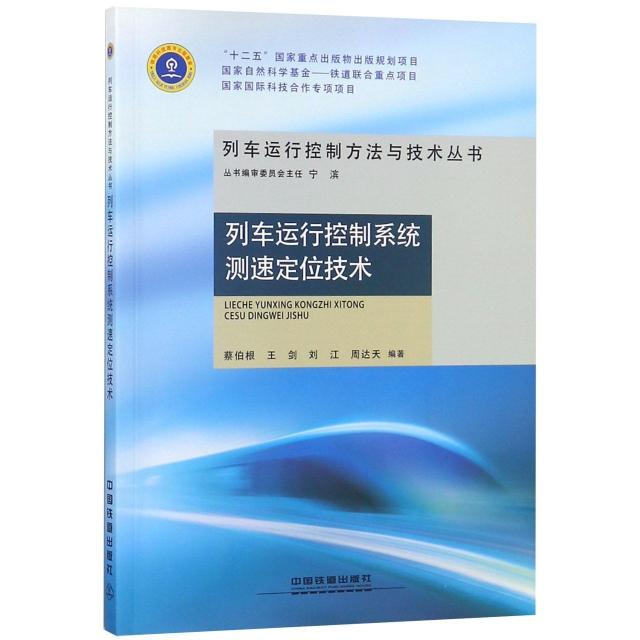 列車運行控制繫統測速定位技術/列車運行控制方法與技術叢書