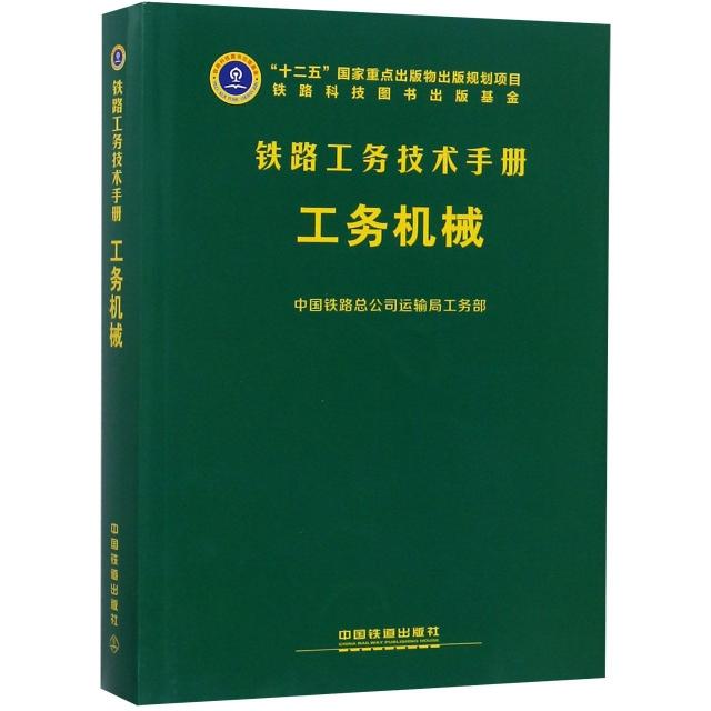 工務機械(精)/鐵路工務技術手冊