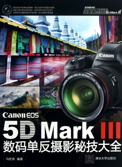 Canon EOS5D MarkⅢ數碼單反攝影秘技大全