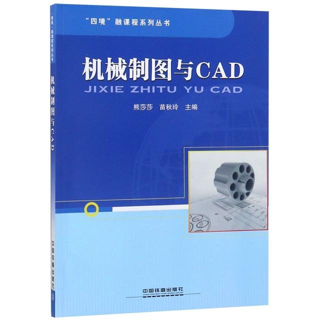 機械制圖與CAD/四境融課程繫列叢書
