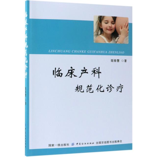 臨床產科規範化診療