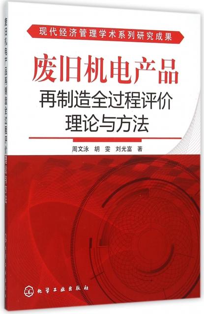 廢舊機電產品再制造全過程評價理論與方法(現代經濟管理學術繫列研究成果)