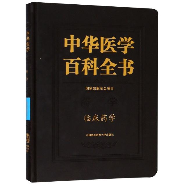 中華醫學百科全書(藥學臨床藥學)(精)