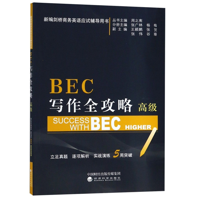 BEC寫作全攻略(高級新編劍橋商務英語應試輔導用書)