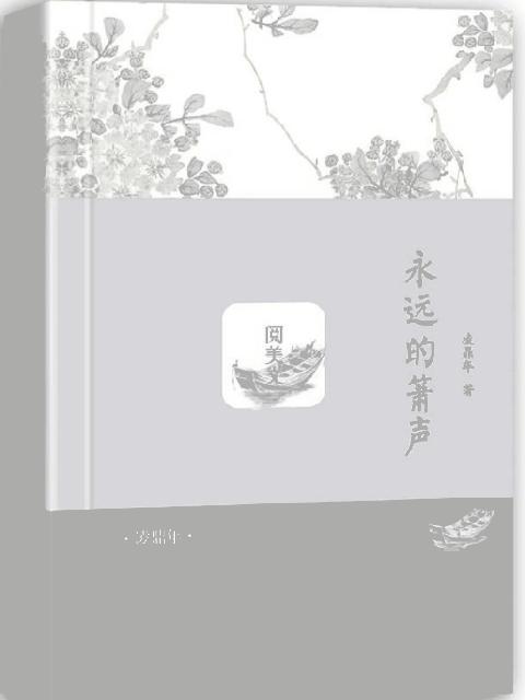 永遠的簫聲(精)/閱