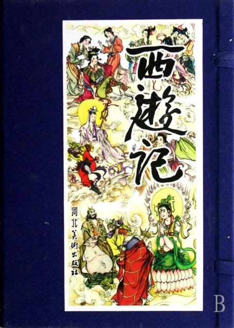 西遊記(全36本)(精)