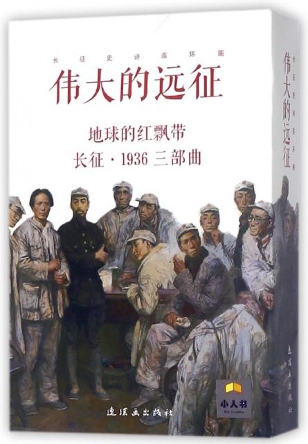 偉大的遠征(長征史詩連環畫共15冊)