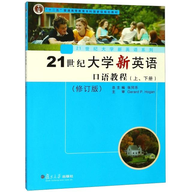 21世紀大學新英語口語教程(附光盤上下冊修訂版十二五普通高等教育本科國家級規劃教材)