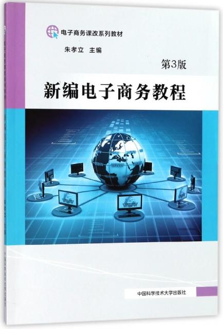 新編電子商務教程(第