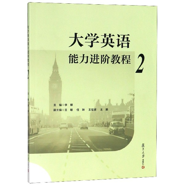 大學英語能力進階教程(2)