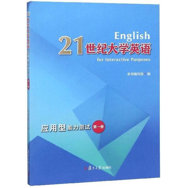 21世紀大學英語應用型能力測試(1)