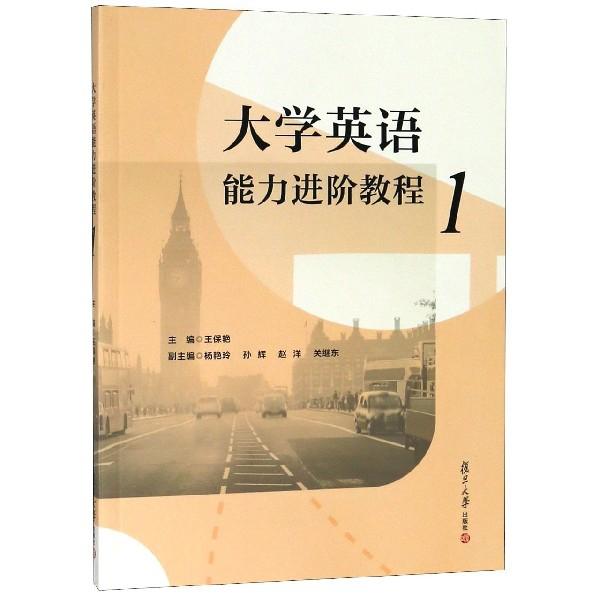 大學英語能力進階教程(1)