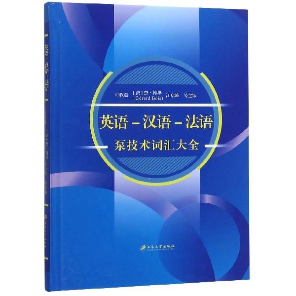 英語-漢語-法語泵技