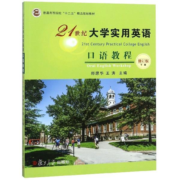 21世紀大學實用英語口語教程(下修訂版普通高等院校十二五精品規劃教材)