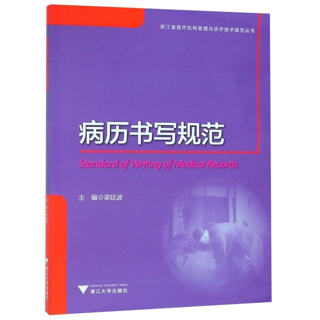 病歷書寫規範/浙江省醫療機構管理與診療技術規範叢書