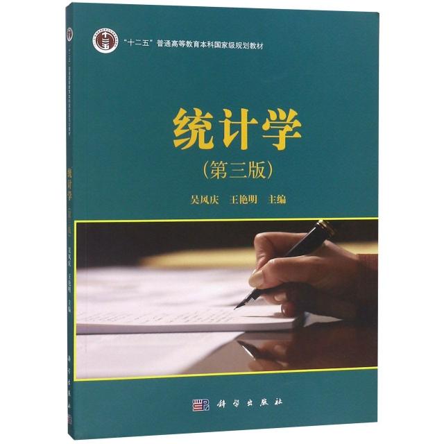 統計學(第3版十二五普通高等教育本科國家級規劃教材)