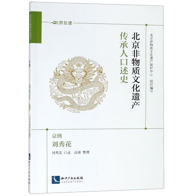北京非物質文化遺產傳承人口述史(京繡劉秀花)