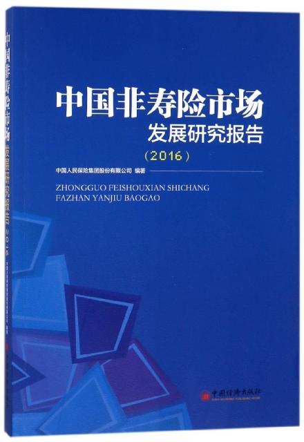 中国非寿险市场发展研