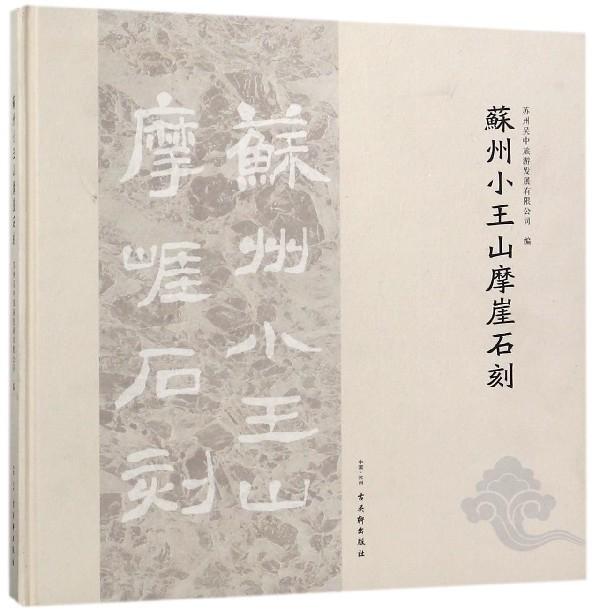 蘇州小王山摩崖石刻(
