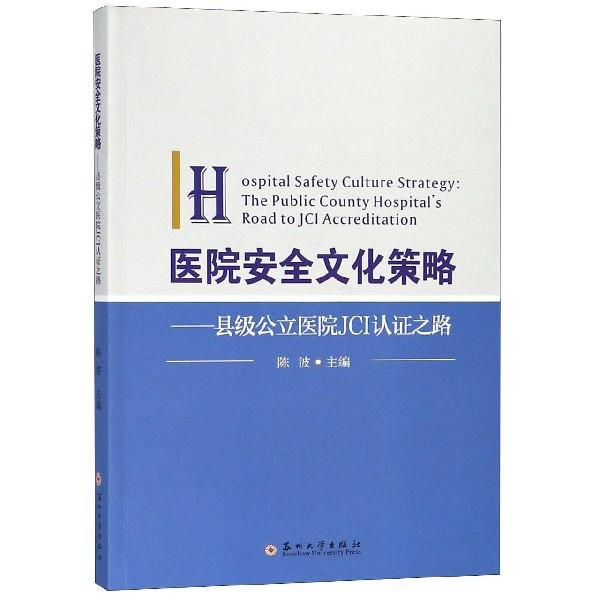 醫院安全文化策略--縣級公立醫院JCI認證之路