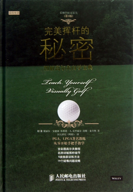 完美揮杆的秘密(圖解高爾夫自學寶典看圖學打高爾夫第3版)(精)