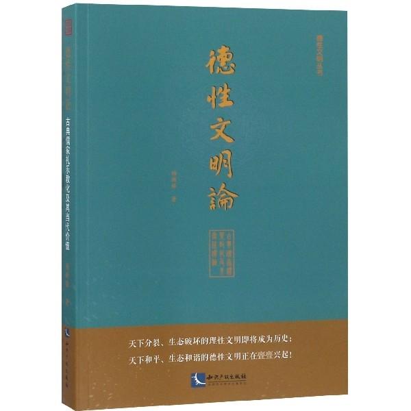 德性文明論(古典儒家禮樂教化及其當代價值)/德性文明叢書