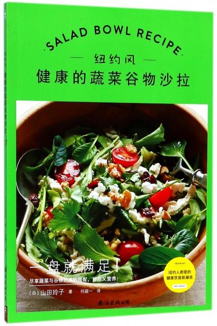 健康的蔬菜谷物沙拉(