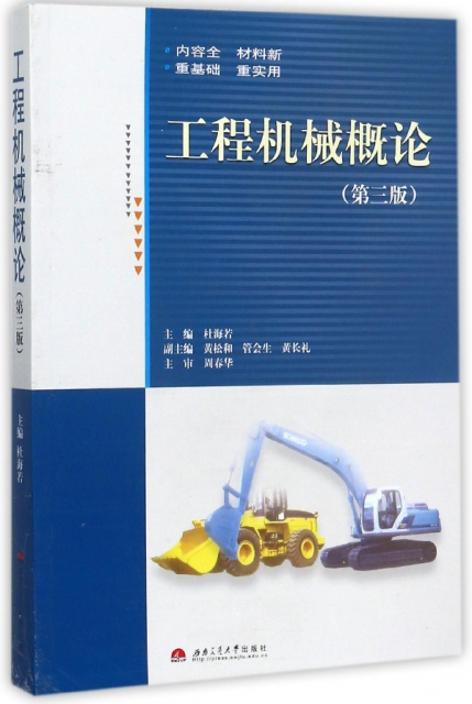 工程機械概論(第3版)