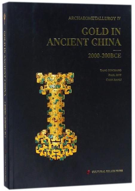 先秦金器(2000-200BCE)(英文版)
