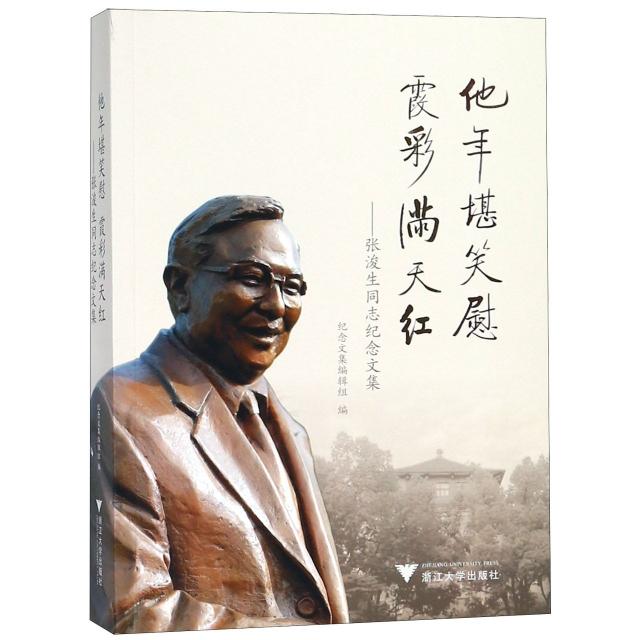 他年堪笑慰霞彩滿天紅--張浚生同志紀念文集