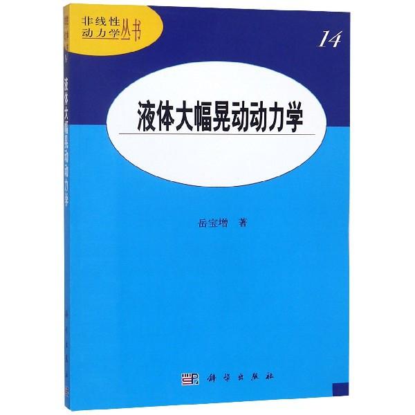 液體大幅晃動動力學/非線性動力學叢書