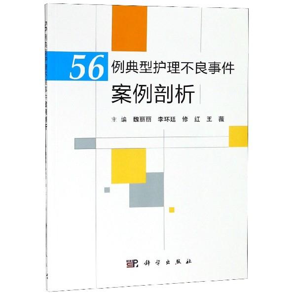 56例典型護理不良事件案例剖析