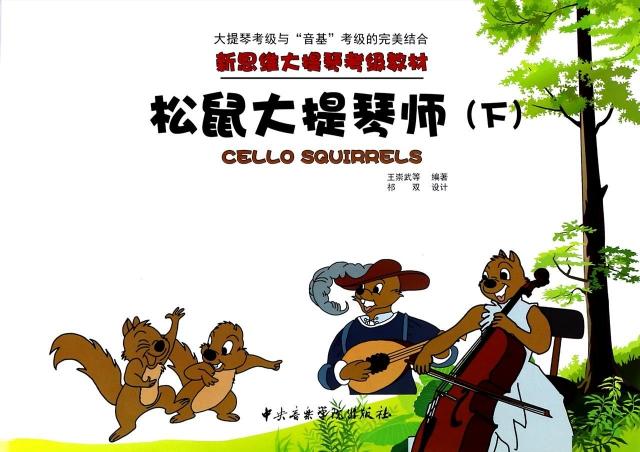 松鼠大提琴師(下新思維大提琴考級教材)