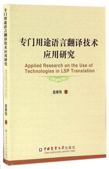 專門用途語言翻譯技術
