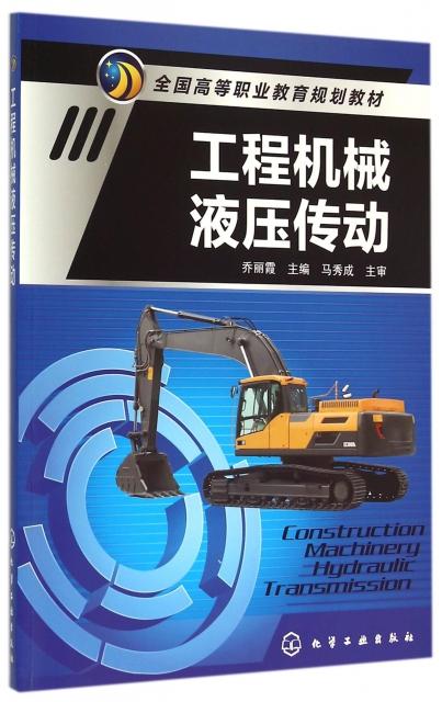 工程機械液壓傳動(全