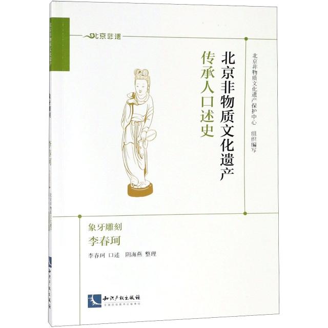 北京非物質文化遺產傳承人口述史(像牙雕刻李春珂)