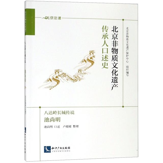 北京非物質文化遺產傳承人口述史(八達嶺長城傳說池尚明)