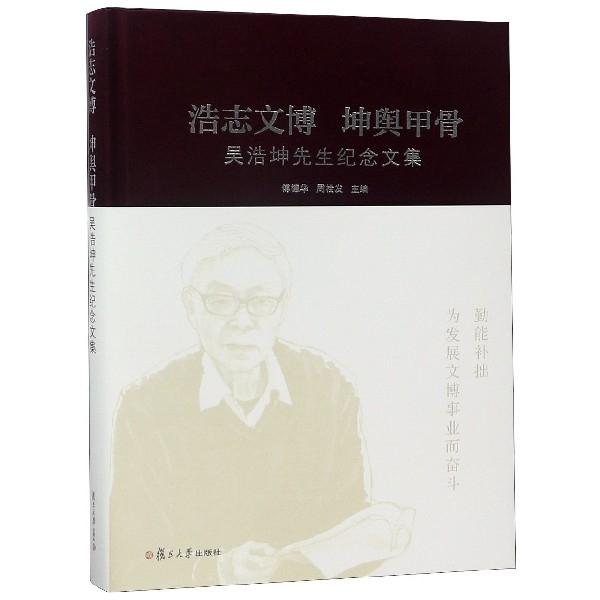 浩志文博坤輿甲骨(吳浩坤先生紀念文集)(精)