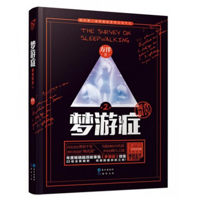 夢遊癥調查報告(2)(精)